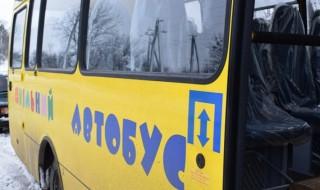 shkilnyj avtobus