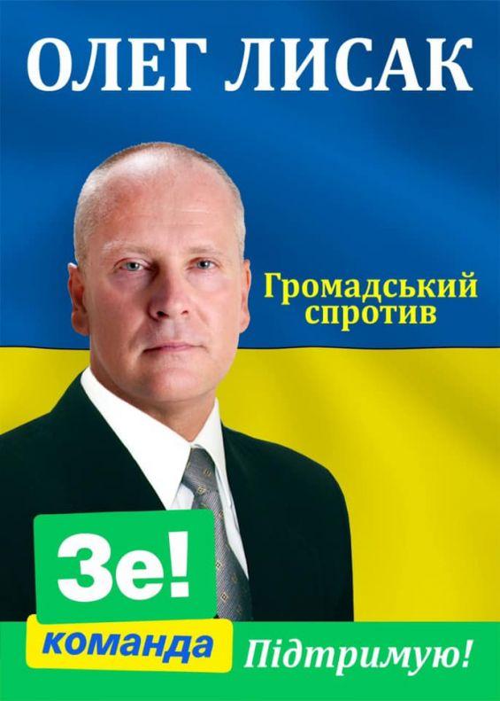 Олег Лисак