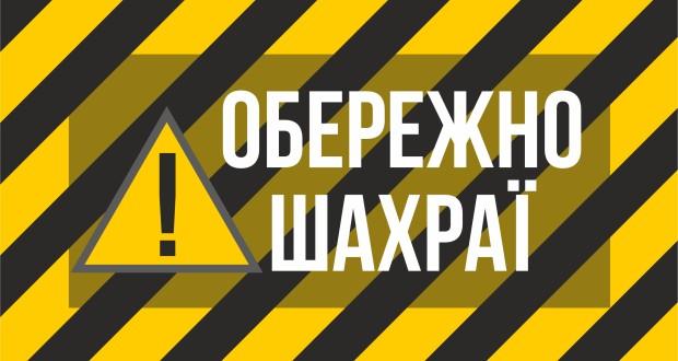 Жителів Черкащини попереджають про шахраїв, які можуть видавати себе за соціальних працівників